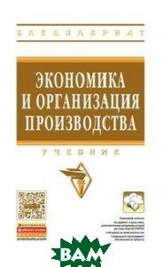 Экономика и организация производства. Учебник