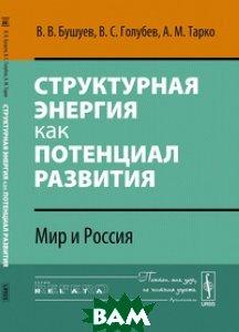 Купить Структурная энергия как потенциал развития. Мир и Россия, Либроком, Бушуев В.В., 978-5-397-04093-8