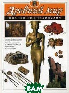 Купить Древний мир: полная энциклопедия, ЭКСМО, Хардман Ш., 978-5-699-15030-4