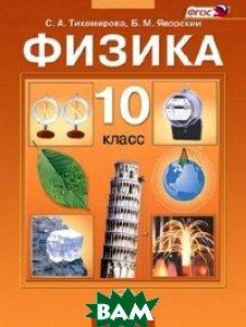 Купить Физика. Учебник (базовый уровень). 10 класс. ФГОС, Мнемозина, Тихомирова С.А., 978-5-346-02689-1