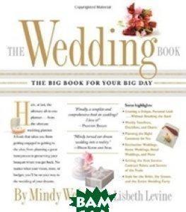 Купить The Wedding Book: The Big Book for Your Big Day, Workman, 978-0-7611-3960-7