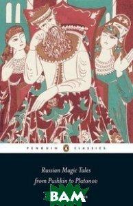Купить Russian Magic Tales from Pushkin to Platonov, Penguin Group, Chandler Robert, 978-0-14-144223-5