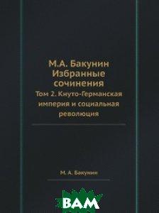 М. А. Бакунин Избранные сочинения