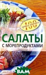 Купить Салаты с морепродуктами, Айрис-Пресс, Тихомирова В.А., 5-8112-1407-3
