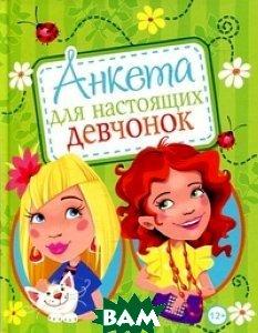 Купить Анкета для настоящих девчонок, Владис, Феданова Ю.В., 978-5-9567-1903-9