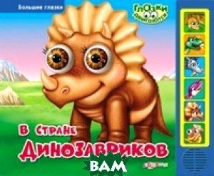 Купить В стране Динозавриков. Книжка-игрушка, Азбукварик Групп, 978-5-490-00052-5