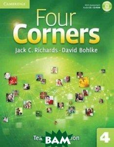 Купить Four Corners 4. Teacher`s Edition (+ CD-ROM), CAMBRIDGE UNIVERSITY PRESS, Richards Jack C., 978-0-521-12765-3