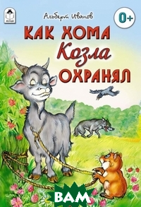 Как Хома козла охранял