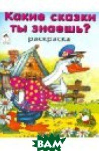 Купить Какие сказки ты знаешь? Раскраска, Алтей и Ко, 978-5-9930-1606-1