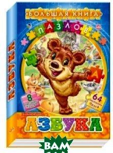 Купить Азбука (изд. 2013 г. ), Ранок, Меламед Геннадий М., 978-966-745-746-4