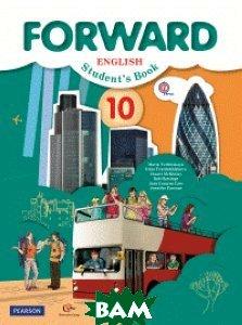 Английский язык. Forward. 10 класс. Учебник. Базовый уровень. ФГОС (+ CD-ROM)