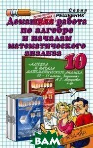 Домашняя работа по алгебре за 10 класс к задачнику А. Г. Мордковича и др. Алгебра и начала анализа. 10-11 класс