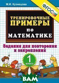 Тренировочные примеры по математике. 1 класс. Задания для повторения и закрепления. ФГОС