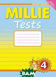 Millie Tests 4: Activity Book 2 / Английский язык. Милли. 4класс. Контрольные работы. Рабочая тетрадь 2. Учебное пособие