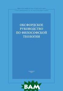Купить Оксфордское руководство по философской теологии / The Oxford Handbook of Philosophical Theology, Языки славянской культуры, Томас П. Флинт, Майкл Рей, 978-5-9551-0623-6