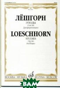 Купить Этюды. Для фортепиано. Сочинение 66, Музыка, Лёшгорн К. А., 978-5-7140-1082-8