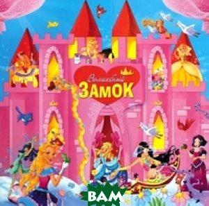 Купить Волшебный замок (комплект из 13 книг), РОСМЭН, 978-5-353-06349-0