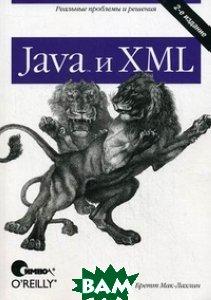 Купить Java и XML, СИМВОЛ-ПЛЮС, Мак-Лахлин Б., 5-93286-018-9