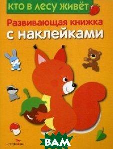 Купить Кто в лесу живет. Развивающая книжка с наклейками, Стрекоза, Шарикова, 978-5-906901-29-3