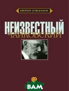 Неизвестный Чайковский