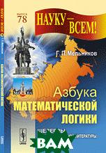 Купить Азбука математической логики. 78, ЛЕНАНД, Мельников Г.П., 978-5-9710-3408-7