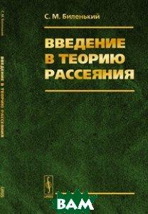 Купить Введение в теорию рассеяния, ЛЕНАНД, Биленький С.М., 978-5-9710-0642-8