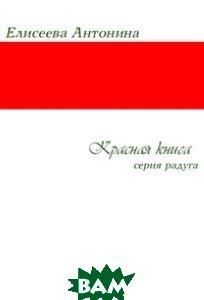 Купить Красная книга, Букстрим, Елисеева Антонина, 978-5-499-00605-4