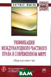 Унификация международного частного права в современном мире: Сборник статей