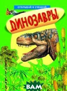 Купить Динозавры, Стрекоза, Валиенте Ф., 978-5-9951-1866-4