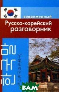 Купить Современный русско-корейский разговорник, Дом славянской книги, Слесаренко А.Н., 978-5-91503-244-5