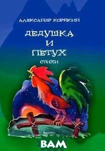 Купить Дедушка и петух, Нобель Пресс, Александр Корякин, 978-5-518-39752-1