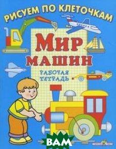 Купить Мир машин, Стрекоза, Маврина Л., 978-5-89537-306-4