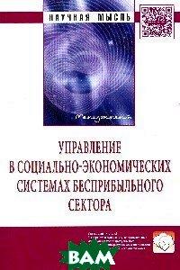 Управление в социально-экономических системах бесприбыльного сектора: Монография