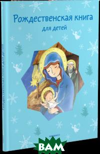 Купить Рождественская книга для детей, Никея, 978-5-91761-239-3