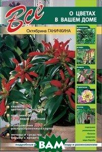 Купить Всё о цветах в вашем доме, СЗКЭО Кристалл, Ганичкина Октябрина, 5-488-00855-1