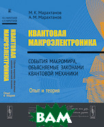 Купить Квантовая макроэлектроника. События макромира, объясняемые законами квантовой механики. Опыт и теория, URSS, Марахтанов М.К., 978-5-396-00918-9