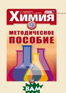 Химия. 9 класс. Методическое пособие. ФГОС