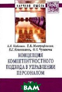 Купить Концепция компетентностного подхода в управлении персоналом: Монография, ИНФРА-М, Кибанов А.Я., 978-5-16-009530-1