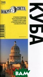 Купить Путеводитель `Куба` 4изд ВС, Неизвестный, 978-5-98652-451-1