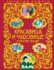 Купить Красавица и Чудовище и другие сказки, ЭКСМО, 978-5-699-96877-0