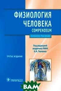 Купить Физиология человека. Compendium, ГЭОТАР-Медиа, Брин В.Б., 978-5-9704-1540-5