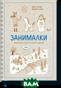 Купить Занималки. Зима, Манн, Иванов и Фербер, Сурова З., 978-5-00057-768-4