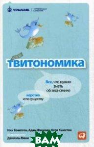 Купить Твитономика. Все, что нужно знать об экономике, коротко и по существу, Альпина Паблишер, Комптон Ник, 978-1-7419-6995-5
