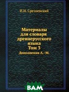 Купить Материалы для словаря древнерусского языка. Том 3, ЁЁ Медиа, И. И. Срезневский, 978-5-518-97637-5