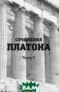 Купить Сочинения Платона. Часть 5, Книга по Требованию, 978-5-518-51651-9