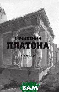 Купить Сочинения Платона. Часть 4, Книга по Требованию, 978-5-518-51639-7