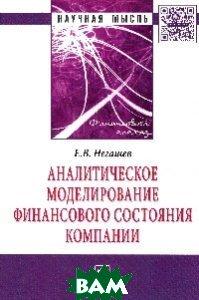 Купить Аналитическое моделирование финансового состояния компании: Монография, ИНФРА-М, Негашев Е.В., 978-5-16-009397-0