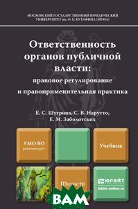 Ответственность органов публичной власти: правовое регулирование и правоприменительная практика. Учебник для магистров