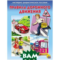 Наглядно-дидактическое пособие Правила дорожного движения