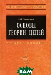 Основы теории цепей. Гриф УМО МО РФ